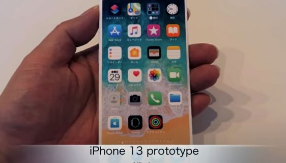 Procurile informacije o iPhone 13 | Video