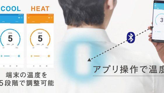 Sony Reon Pocket džepna klima