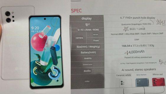Procurile pune specifikacije i foto za LG Q92 5G